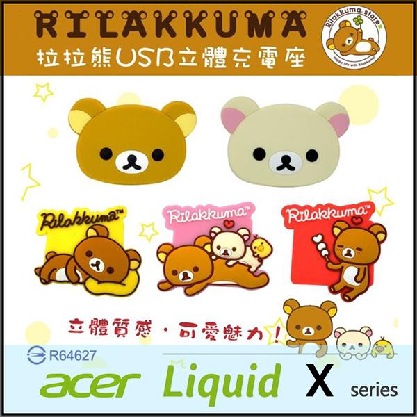 ☆正版授權 拉拉熊 1A 立體 USB旅充頭/充電器/插座/ACER Liquid X1