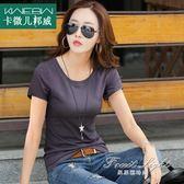夏裝女裝打底衫黑色半袖體恤修身V領白色t恤女短袖上衣 果果輕時尚