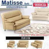 【C.L居家生活館】H503-5 馬蒂斯皮面沙發三人椅