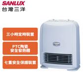 SANLUX台灣三洋 陶瓷電暖器 R-CF509TA
