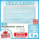 麥迪康 Medicom 雙鋼印 成人醫用口罩 (藍色) 50入/盒 (台灣製 CNS14774) 專品藥局【2013140】