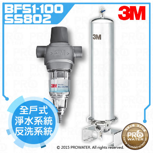 【水達人】3M 全戶式淨水系統~ 3M SS802全戶式不鏽鋼淨水系統+反洗式淨水系統 BFS1-100