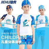 兒童泳衣男童短袖防曬泳裝小寶寶中大童游泳衣男孩泳褲分體套裝備 優惠兩天