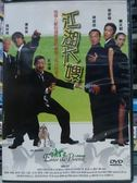 影音專賣店-H15-010-正版DVD*港片【江湖大嫂1】-馮德倫*莫文蔚*吳彥祖