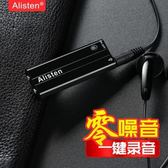 8GB竊聽器艾利聲小夾子錄音筆高清降噪聲控遠距超長錄音學生 mc9742【3C環球數位館】tw