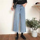 春夏女裝韓版寬鬆高腰顯瘦毛邊直筒褲闊腿褲