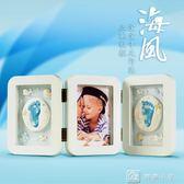 手足印泥手印腳印泥相框紀念品嬰兒童滿月百天周歲禮物 YXS 完美情人精品館