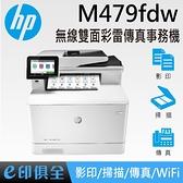 HP LaserJet Pro MFP M479fdw 無線雙面彩雷傳真事務機