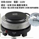 【現貨】小電爐 新款500W多功能電熱爐...