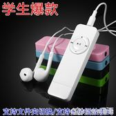 mp3播放器直插學生運動跑步迷你可愛優盤隨身聽學英語情侶MP3 樂事生活館