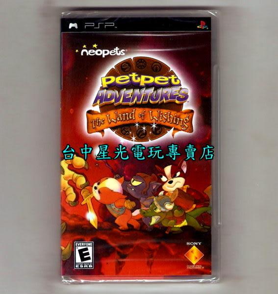 【PSP原版片 可刷卡】☆ 皮皮大冒險 希望之杖 ☆英文美版全新品【台中星光電玩】