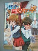 【書寶二手書T2/兒童文學_GGE】孩子,握緊我的手_小柚
