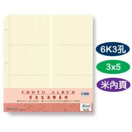 珠友 PH-06110 6K3孔3x5內頁(米)/6本入