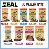 【ZEAL真致】天然風乾零食 狗零食 宅家好物