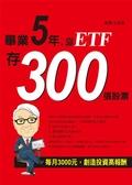 (二手書)畢業5年靠ETF存300張股票