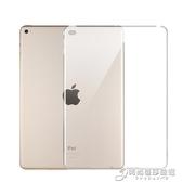 平板殼蘋果新款iPad mini5保護套網紅mini4平板電腦皮套透明迷你3/2/1全包 時尚芭莎