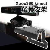 《DA量販店》Xbox 360 Kinect Support 體感 電視 支架 支撐架 腳架 鏡頭架(77-068)