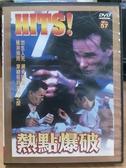 挖寶二手片-Y110-050-正版DVD-電影【熱點爆破】-馬丁辛 詹姆馬歇爾 吉姆布利(直購價)