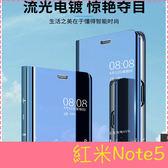 【萌萌噠】Xiaomi 紅米Note5 電鍍鏡面智能支架款保護殼 立式休眠免翻蓋接聽側翻皮套 手機套