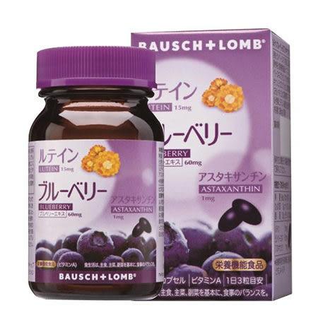 日本原裝進口【BAUSCH+LOMB 博士倫】睛綻野藍莓軟膠囊 90粒
