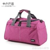 手提旅行包女輕便行李包大容量短途旅行袋男健身包運動包休閒包潮 居家物語