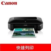 CANON PIXMA iX6770 A3+噴墨相片印表機【送A4相紙40張】
