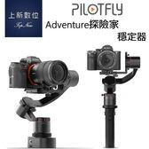 PILOTFLY 派立飛 Adventure 探險家 三軸穩定器 【台南-上新】 單眼 穩定器 公司貨