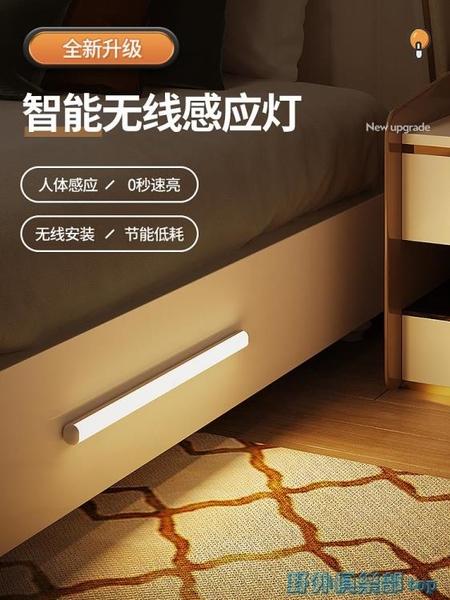 感應燈 智能人體感應LED小夜燈充電式臥室床頭過道夜間無線墻壁燈不插電 快速出貨