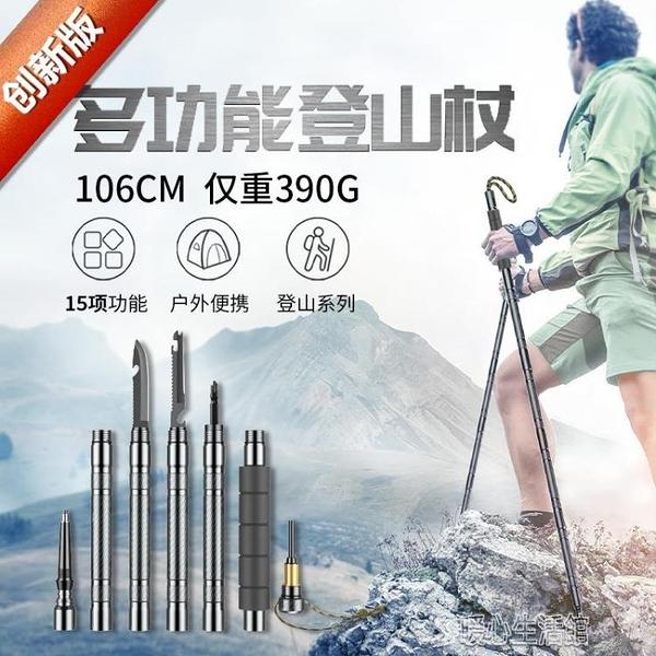 多功能登山杖鋁合金戰術防身棍武器手杖戶外上山工具野外生存裝備 快速出貨YJT
