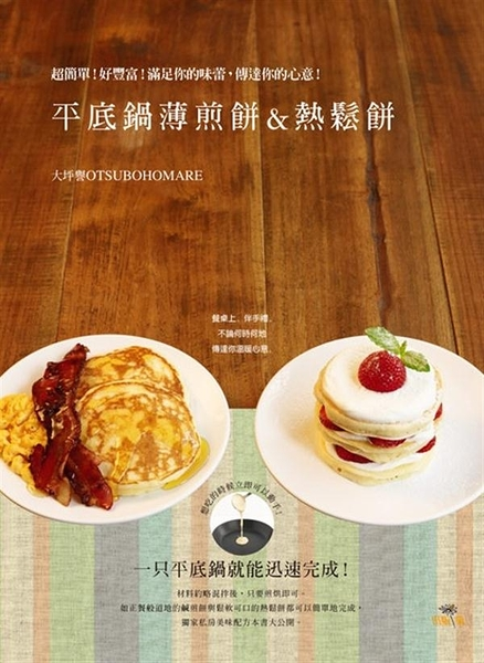 (二手書)平底鍋薄煎餅&熱鬆餅 Pancake & Hotcake :超簡單!好豐富!滿足你的味蕾..
