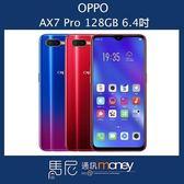 (現貨+免運)OPPO AX7 Pro/6.4吋螢幕/128GB/獨立三卡槽/雙卡雙待【馬尼通訊】