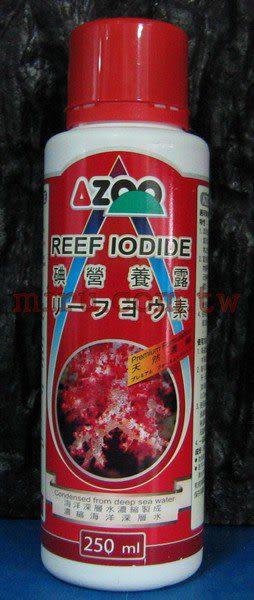 【西高地水族坊】AZOO 碘添加劑、營養露(250ml)新包裝新配方