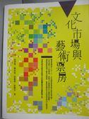【書寶二手書T1/大學藝術傳播_YJM】文化市場與藝術票房_夏學理