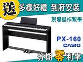 【金聲樂器】CASIO PX-160 88鍵 電鋼琴 分期零利率 贈多樣好禮 PX160