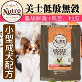 【培菓平價寵物網】美士低敏無穀》小型成犬配方(農場鮮雞+扁豆、地瓜)4磅/1.8kg
