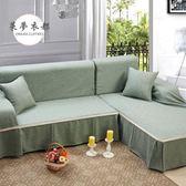 沙發罩沙發套仿麻純色沙發套全包組合沙發巾全蓋單雙三人沙發罩防滑四季通用 雙12快速出貨八折
