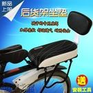 ▶自行車后座坐墊靠背載人后置兒童坐墊單車山地車后貨架座墊舒適
