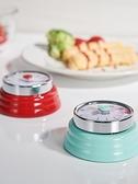 廚房提醒器機械式倒計時器學生學習時間管理鬧鐘家用番茄鐘 育心館