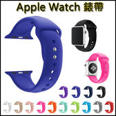 蘋果 Apple Watch 單色矽膠錶帶 蘋果錶帶 矽膠錶帶 運動錶帶