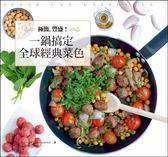 (二手書)極簡,豐盛!一鍋搞定全球經典菜色