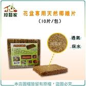 【綠藝家】花盆專用天然椰纖片12*7cm(10片/包)