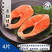 【漁季】鮮嫩智利厚切鮭魚*4片(250g±10%/片)