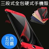 iPhone7 i7 i6s i6 4.7 Plus 5.5 SE 三合一 手機殼 硬殼 保護殼 全包覆手機殼 手機硬殼