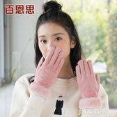 手套女士冬季騎行保暖冬天加絨加厚觸摸屏五指麂皮絨戶外韓版新款   JSY時尚屋