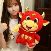 新年裝飾 2021牛年吉祥物紅色小牛公仔布娃娃毛絨玩具禮品兒童生肖玩偶【快速出貨八折搶購】