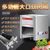 切肉機商用電動切片機切絲全自動切菜絞肉丁不銹鋼多功能切肉片機HM 3C優購