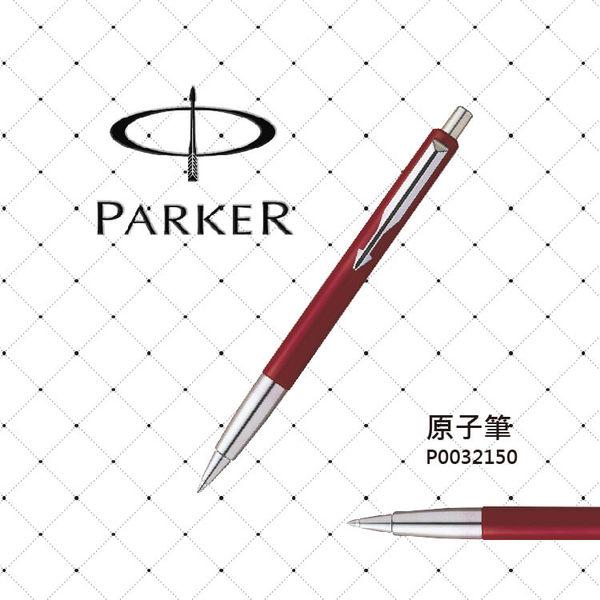 派克 PARKER VECTOR 威雅系列 紅桿 原子筆 P0032150