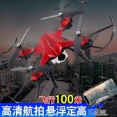 無人機航拍器高清專業小學生小型迷你四軸飛行器兒童玩具遙控飛機ATF 沸點奇跡