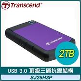 【南紡購物中心】Transcend 創見 SJ25H3P 2TB USB3.0 2.5吋 軍規級抗震行動硬碟
