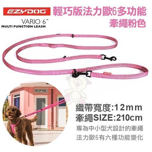 *WANG*澳洲EZYDOG輕巧版法力歐6多功能牽繩 專為中小型犬設計的牽繩 粉色210cm 犬用